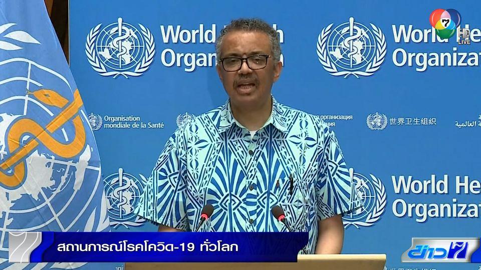 ชาติสมาชิกฯ 194 ประเทศ มีมติให้สอบสวนการรับมือไวรัสของ WHO