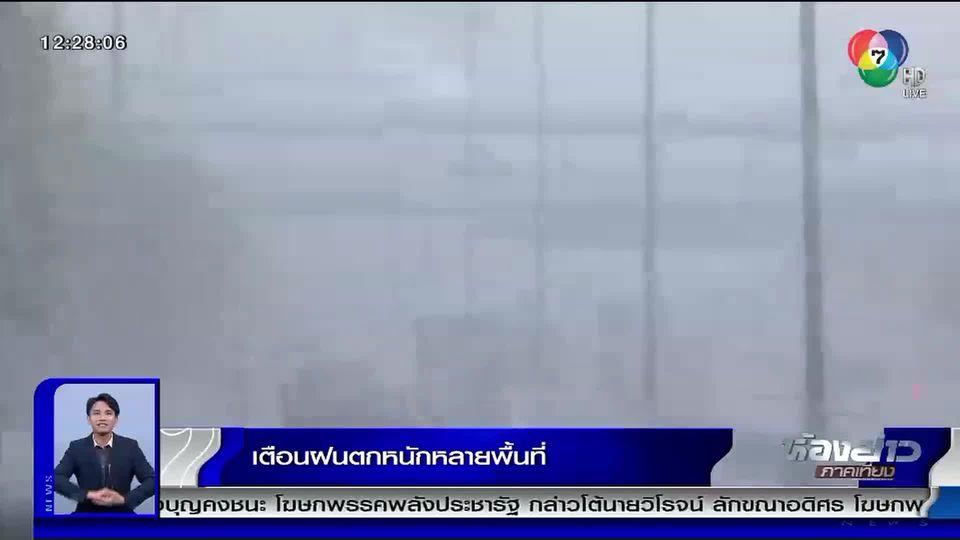 กรมอุตุฯ เตือนฝนตกหนักหลายพื้นที่ กทม.ปริมณฑล มีฝนร้อยละ 60