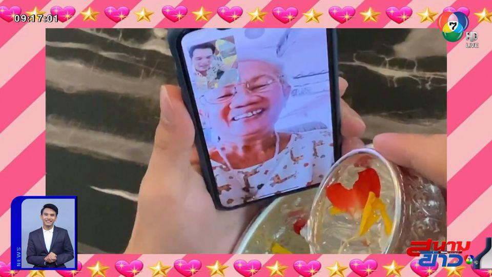 มิกค์ ทองระย้า รดน้ำดำหัวคุณแม่ผ่านวิดีโอคอล ช่วงเทศกาลสงกรานต์ : สนามข่าวบันเทิง