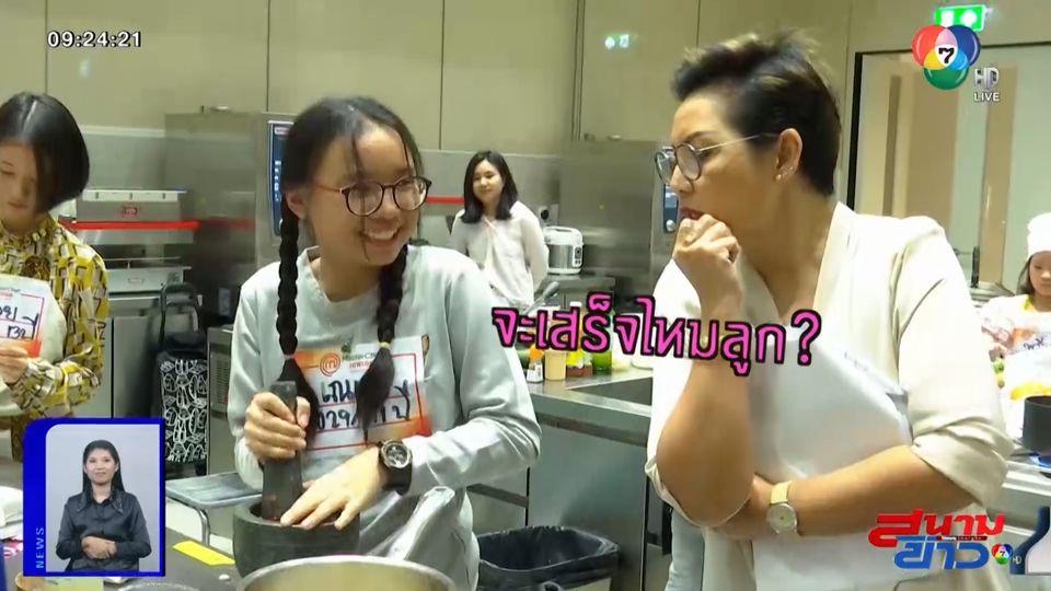 อุ่นเครื่อง มาสเตอร์เชฟ จูเนียร์ ประเทศไทย ซีซัน 2 ก่อนเปิดครัวประชันฝีมือ อาทิตย์นี้! : สนามข่าวบันเทิง