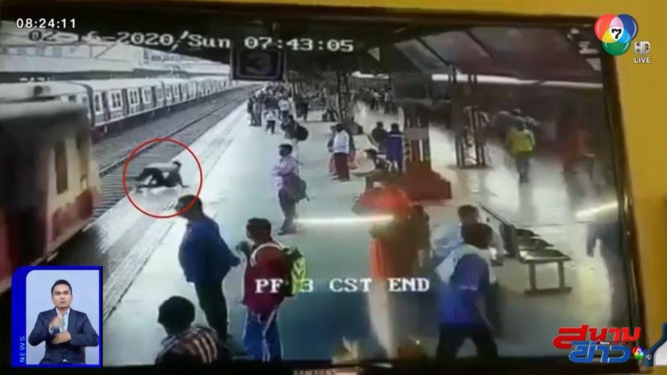 ภาพเป็นข่าว : สุดหวาดเสียว! ชายอินเดียวิ่งตัดหน้ารถไฟ รอดตายเสี้ยววินาที