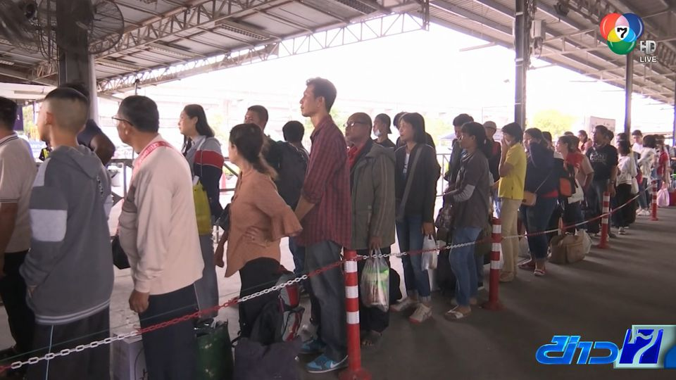 คมนาคมพร้อมรับประชาชนเดินทางกลับกรุงเทพฯ