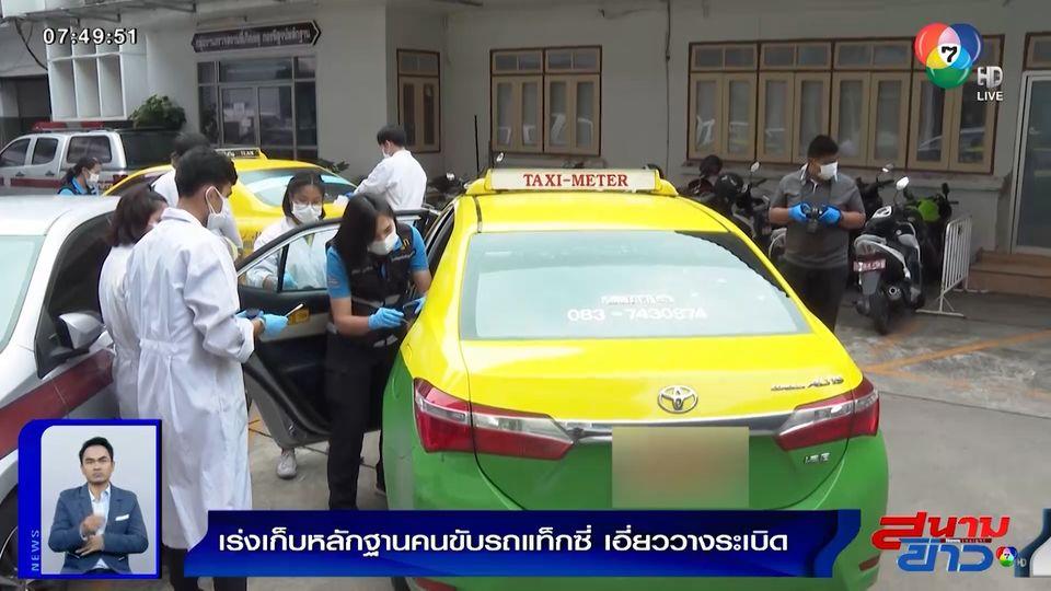 เร่งเก็บหลักฐานคนขับรถแท็กซี่เอี่ยววางระเบิดป่วนกรุง ยันไม่รู้จักมือระเบิด
