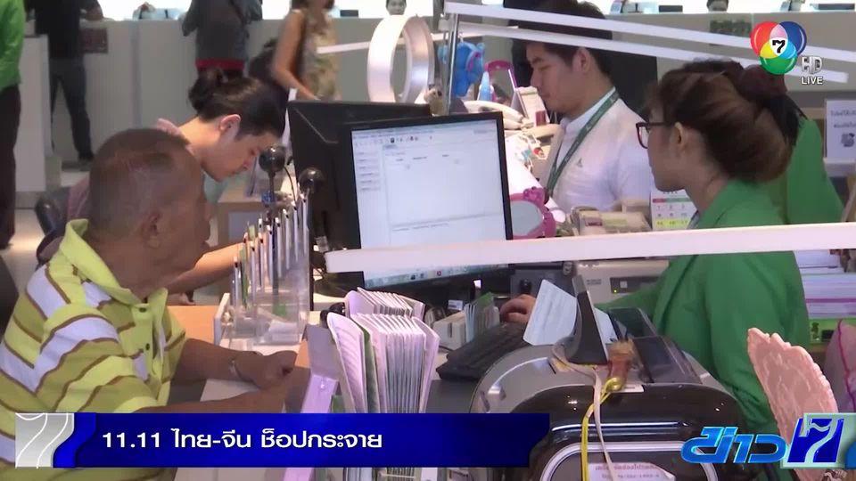 11.11 ไทย-จีน ช็อปออนไลน์วันเดียว พุ่งสูงกว่า 1 หมื่นล้านบาท
