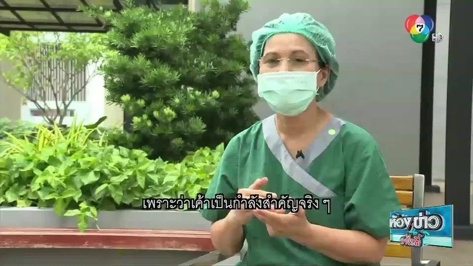 100 ข่าวเล่าเรื่อง : เปิดใจทีมแพทย์ รพ.สนาม ดูแลผู้ป่วยโควิด-19