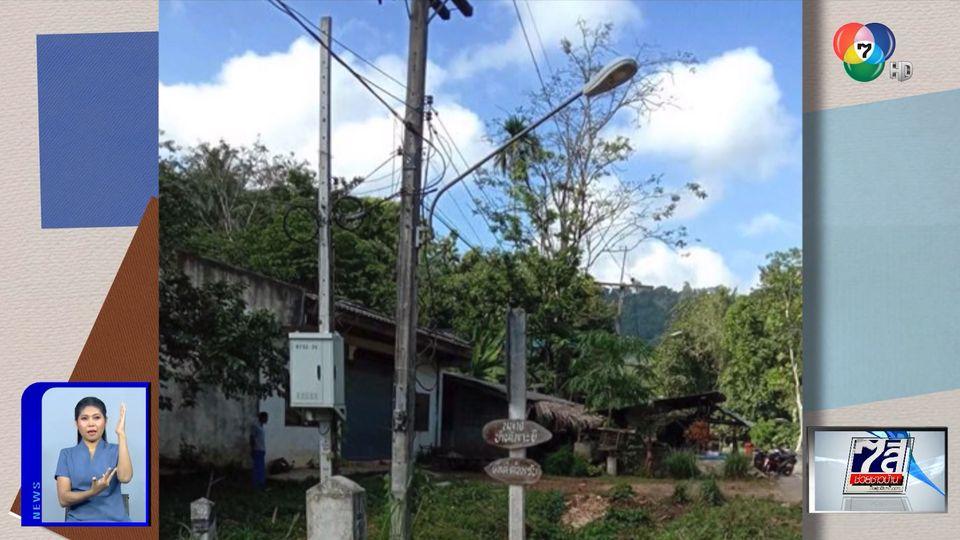 ร้องเรียนทางแฟนเพจ Ch7HD Social Care : ไฟส่องสว่างในหมู่บ้านไม่เพียงพอ จ.ยะลา