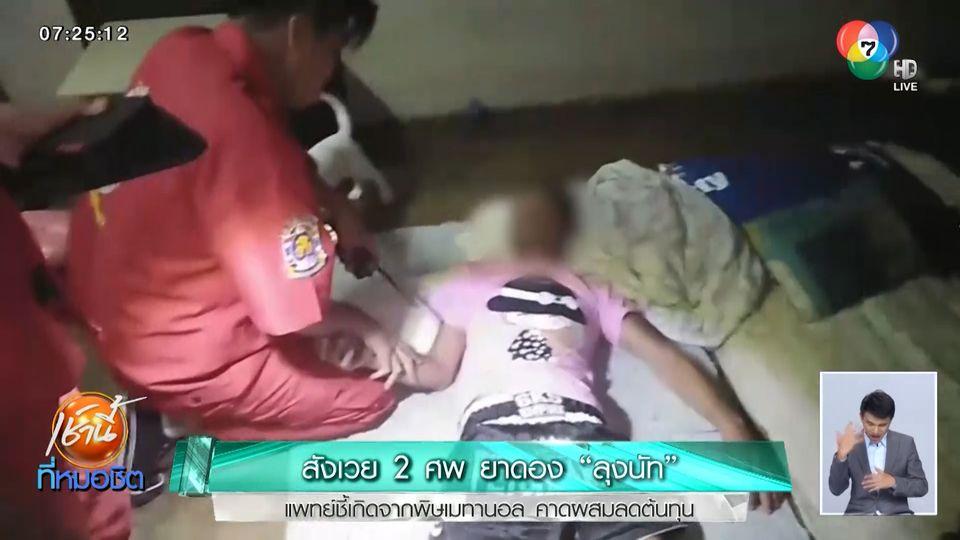 สังเวย 2 ศพ ยาดอง ลุงนัท แพทย์ชี้เกิดจากพิษเมทานอล คาดผสมลดต้นทุน