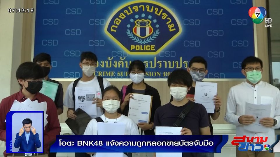 เหล่าโอตะ BNK48 แจ้งความถูกหลอกขายบัตรจับมือ เสียหายกว่า 1.2 ล้านบาท