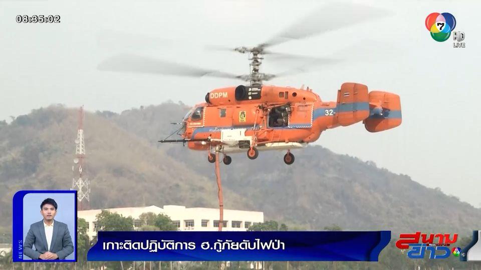รายงานพิเศษ : เกาะติดปฏิบัติการ ฮ.กู้ภัยดับไฟป่า