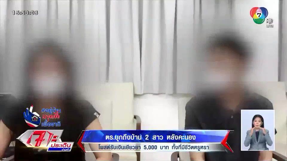 ตำรวจบุกถึงบ้าน!! 2 สาวคึกคะนองโพสต์รับเงินเยียวยา 5,000 บาท ทั้งที่มีชีวิตหรูหรา