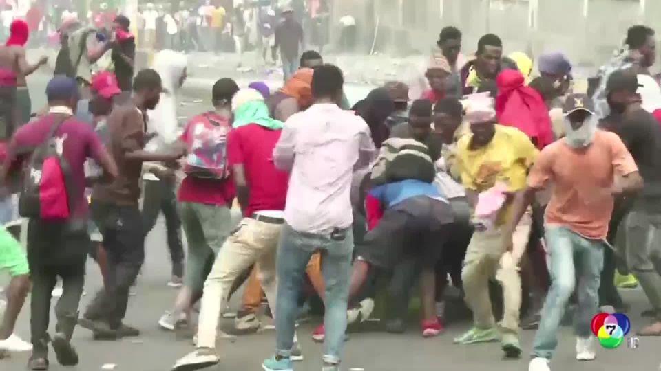 ตร.เข้าสลายการชุมนุม หลังผู้ประท้วงเฮติปล้นสะดม-เผาร้านค้า