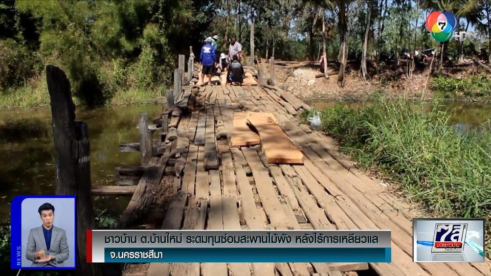ชาวบ้านโคราชระดมทุนซ่อมสะพานไม้ข้ามคลองพัง หลังไร้หน่วยงานเหลียวแล
