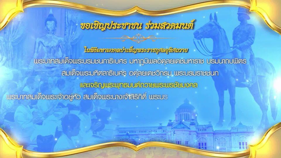 ขอเชิญประชาชน ร่วมสวดมนต์ในพิธีมหามงคลบำเพ็ญพระราชกุศล และเจริญพระพุทธมนต์ถวายพระพรชัยมงคล