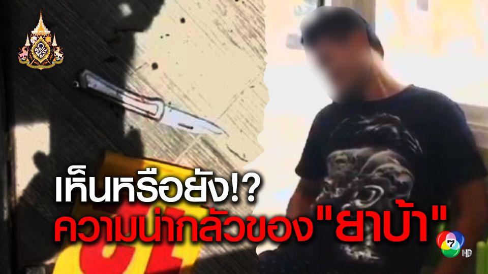 หนุ่มเมายาซิ่งแหกด่านชนตำรวจ ก่อนจนมุมชักมีดแทง