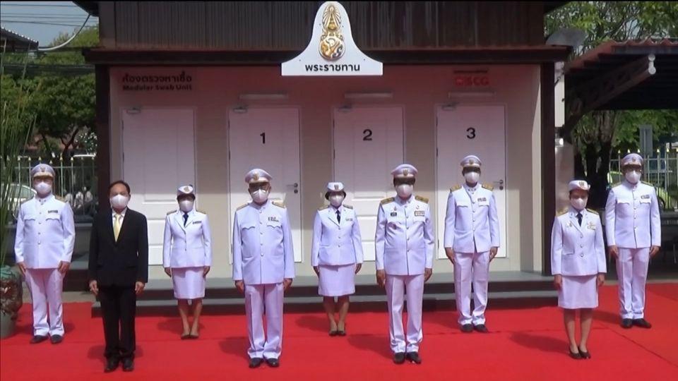 พระบาทสมเด็จพระเจ้าอยู่หัว และสมเด็จพระนางเจ้าฯ พระบรมราชินี พระราชทาน ห้องตรวจหาเชื้อ แก่โรงพยาบาลราชบุรี