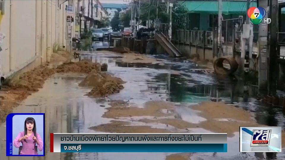 ชาวบ้านเมืองพัทยาโวย ปัญหาถนนพังและการทิ้งขยะไม่เป็นที่ จ.ชลบุรี