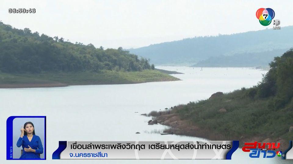 รายงานพิเศษ : เขื่อนลำพระเพลิงวิกฤต เตรียมหยุดส่งน้ำทำเกษตร