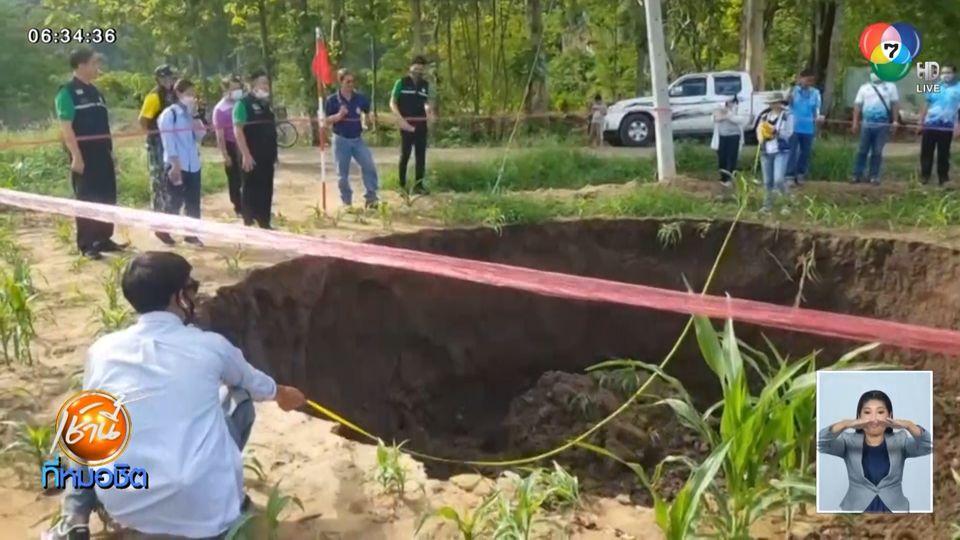 เผยสาเหตุหลุมยุบกว้าง 8 เมตร ลึก 3 เมตร ในไร่ข้าวโพด จ.พิษณุโลก