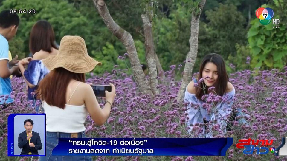 จับตา! ครม.เคาะมาตรการท่องเที่ยว 2 แพ็กเกจ เที่ยวปันสุข-กำลังใจ กระตุ้นเศรษฐกิจไทย