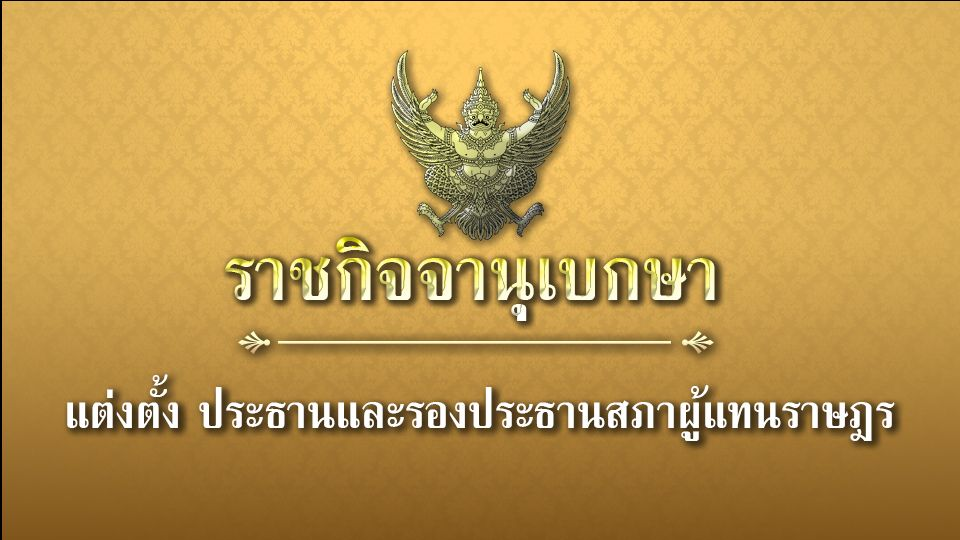 ราชกิจจานุเบกษา แต่งตั้ง ประธานและรองประธานสภาผู้แทนราษฎร