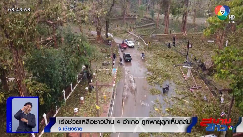 เร่งช่วยเหลือชาวบ้าน 4 อำเภอ ถูกพายุลูกเห็บถล่ม จ.เชียงราย