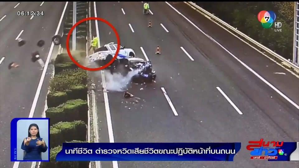 ภาพเป็นข่าว : นาทีชีวิต ตำรวจหวิดเสียชีวิตขณะปฏิบัติหน้าที่บนถนน