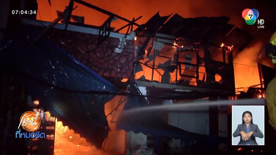 ไฟไหม้ชุมชนกลางเมืองหาดใหญ่ ชายชราถูกไฟคลอก เสียชีวิต 1 คน