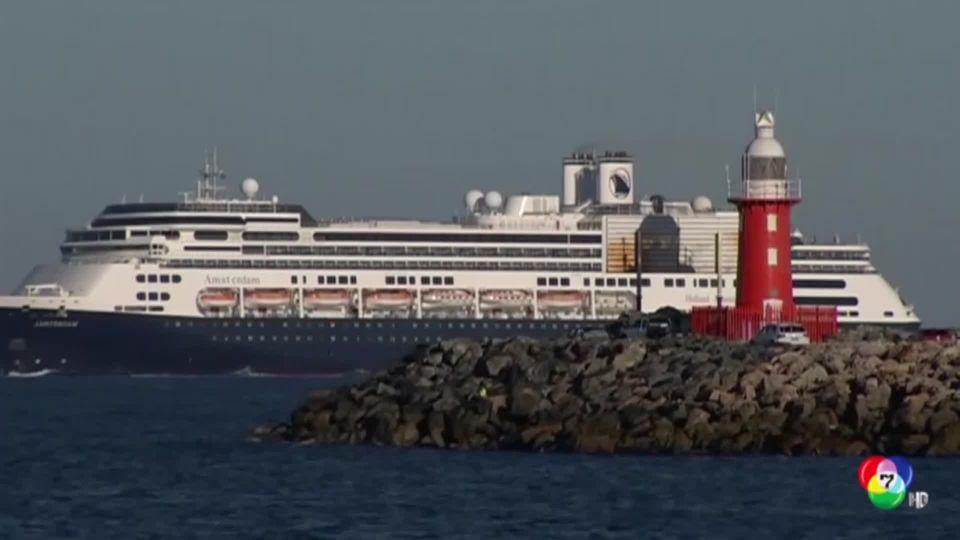 ออสเตรเลียไม่ให้เรือสำราญเทียบท่า แม้มีคนป่วย