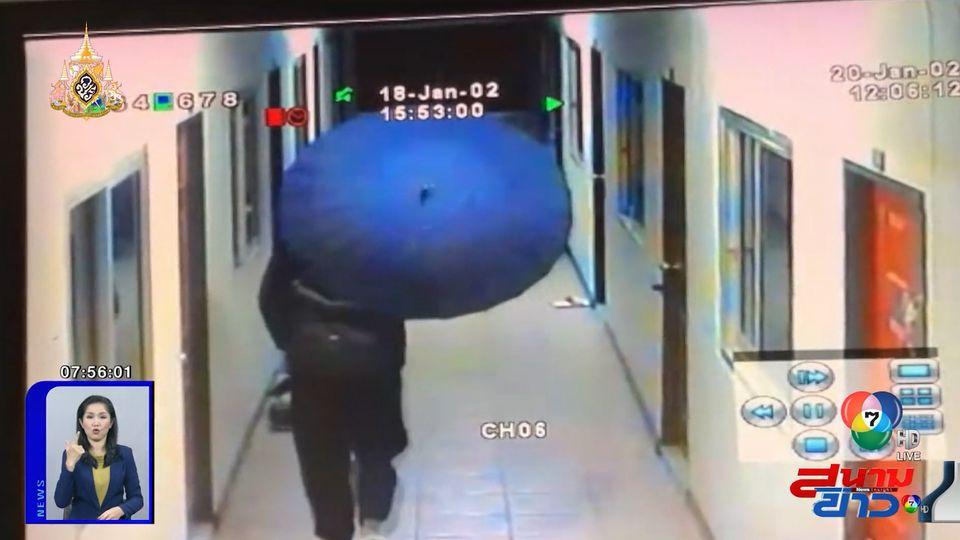 เผยคลิปคนร้ายกางร่มปิดบังใบหน้า ขโมยทรัพย์สินในหอพักกลางดึก