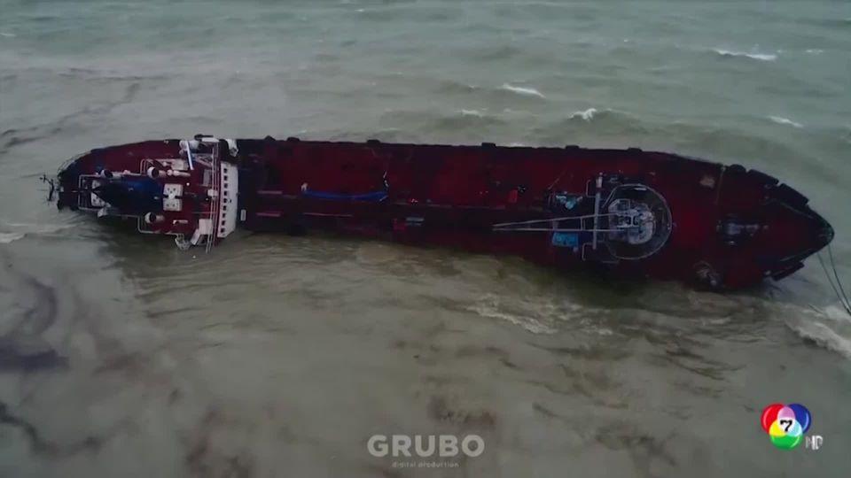 เรือบรรทุกน้ำมันพลิกคว่ำในยูเครน ทางการสั่งเฝ้าเข้ม หวั่นน้ำมันไหลลงทะเล