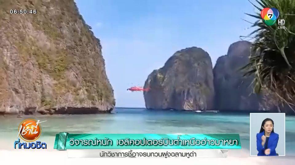 วิจารณ์หนัก เฮลิคอปเตอร์บินต่ำเหนืออ่าวมาหยา นักวิชาการชี้อาจรบกวนฝูงฉลามหูดำ