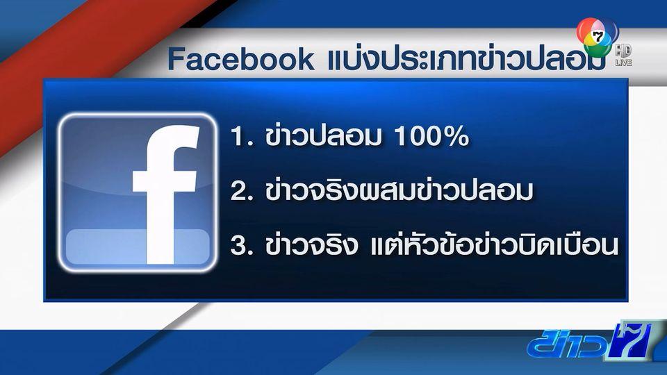เฟซบุ๊ก เปิดตัวระบบกรองข่าวปลอมออนไลน์ หากพบจะถูกลบทันที!