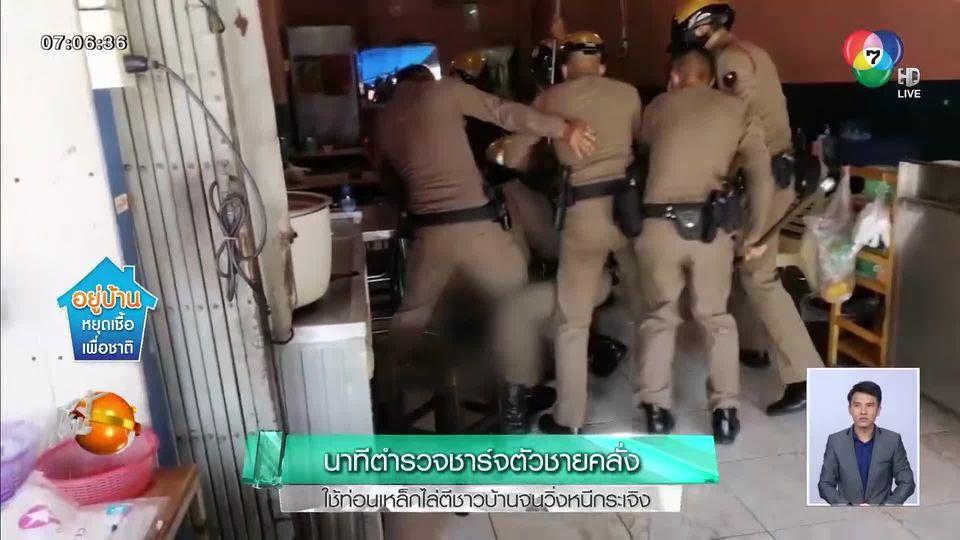 นาทีตำรวจชาร์จตัวชายคลั่ง ใช้ท่อนเหล็กไล่ตีชาวบ้าน จนวิ่งหนีกระเจิง