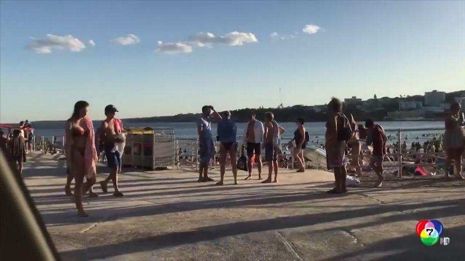 ชาวออสเตรเลียไม่กลัวไวรัส ฝ่าฝืนคำสั่ง แห่ลงเล่นน้ำทะเล