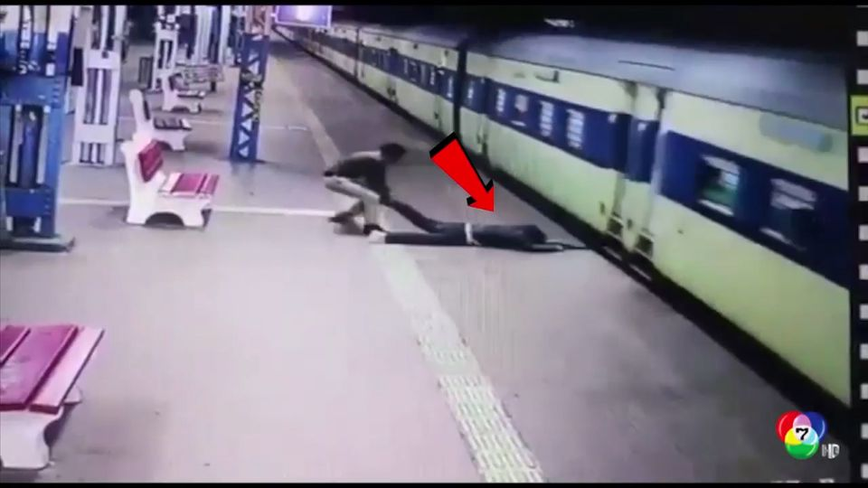 ตำรวจอินเดียช่วยชายถูกรถไฟชนลากไปหลายสิบเมตร