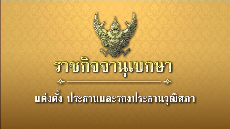 ราชกิจจานุเบกษา แต่งตั้ง ประธานและรองประธานวุฒิสภา