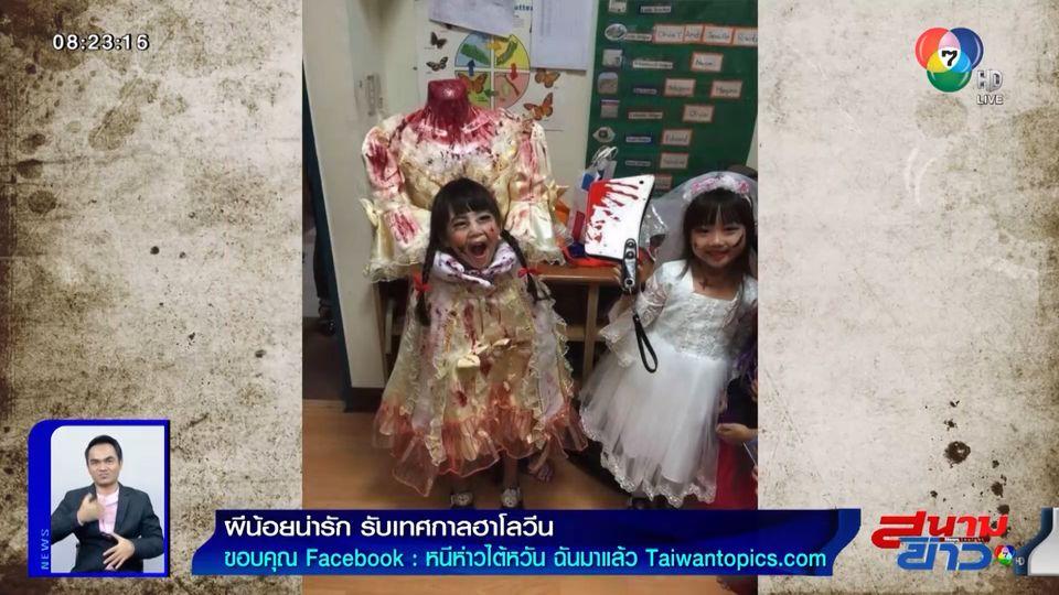 ภาพเป็นข่าว : สีสัน เด็กๆ ในไต้หวันแต่งตัวเป็นผีน้อยน่ารัก รับเทศกาลฮาโลวีน