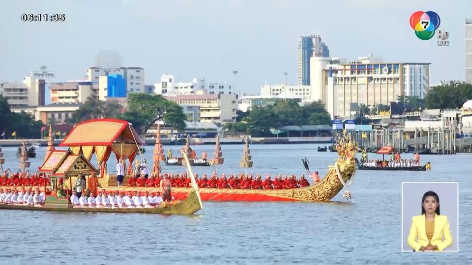 เช้านี้วิถีไทย : งดงามตามโบราณราชประเพณี ขบวนพยุหยาตราทางชลมารค ซ้อมใหญ่ ครั้งที่ 1
