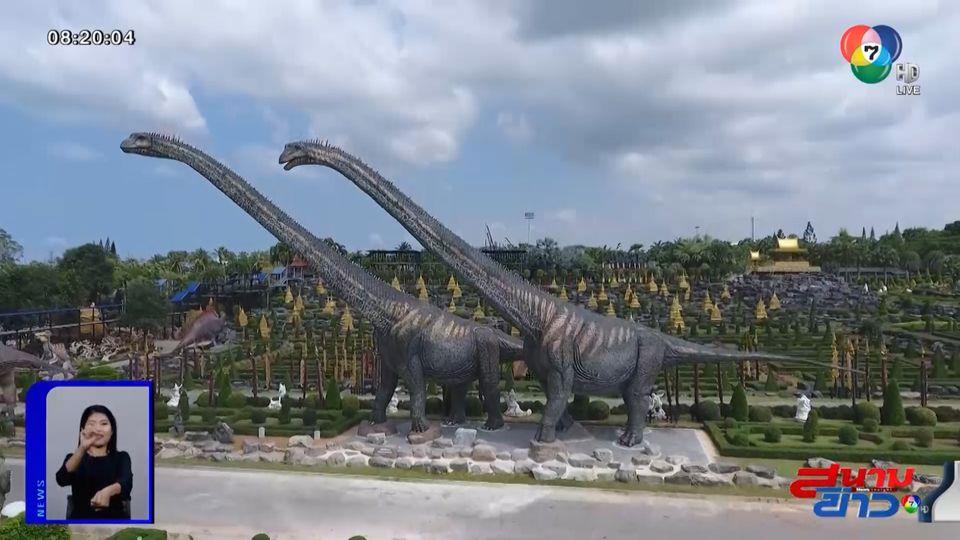 ภาพเป็นข่าว : สวนนงนุชพัทยา เปิดให้ 3 อำเภอเข้าชมฟรี เตรียมสร้างไดโนเสาร์สูงที่สุดในโลกเพิ่ม