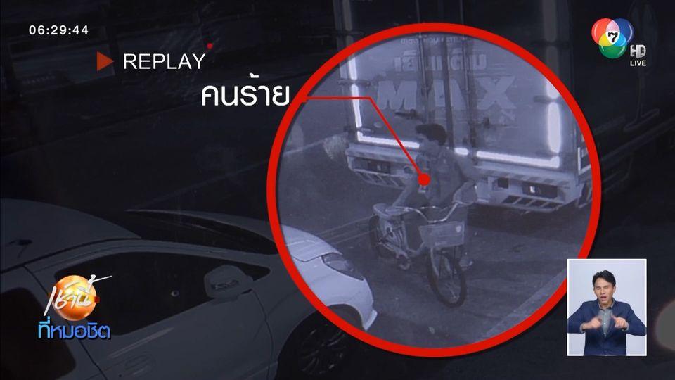 คนร้ายใจเย็น ปั่นจักรยานตระเวนลักทรัพย์ในรถยนต์ที่จอดข้างทาง