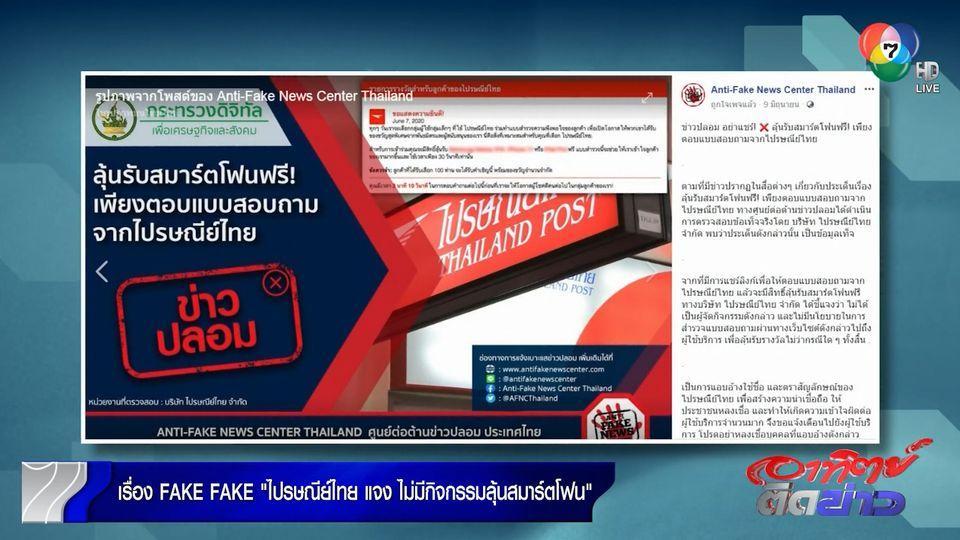 เรื่อง Fake Fake : ไปรษณีย์ไทย แจงไม่มีกิจกรรมลุ้นสมาร์ตโฟน