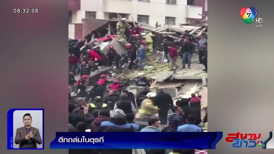 ภาพเป็นข่าว : ระทึก! นาทีตึกถล่มในตุรกี เสียชีวิต 2 ราย สูญหายจำนวนมาก