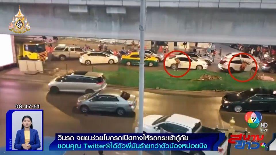 ภาพเป็นข่าว : โซเชียลชื่นชม วินรถ จยย.ช่วยโบกรถ เปิดทางให้รถกระเช้ากู้ภัย