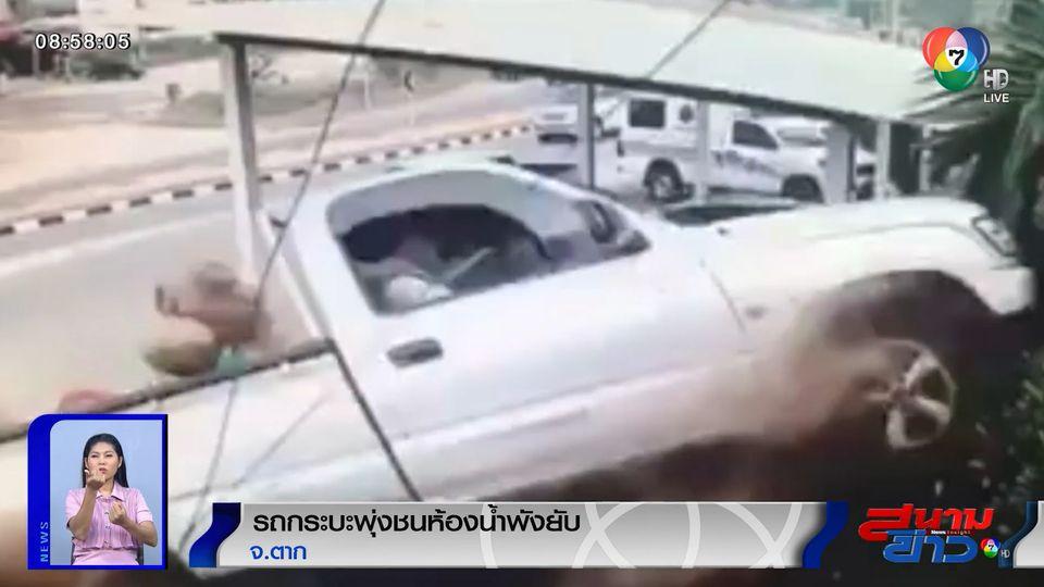 ภาพเป็นข่าว : รถกระบะพุ่งชนห้องน้ำริมถนนพังยับ โชคดีไม่มีใครบาดเจ็บ