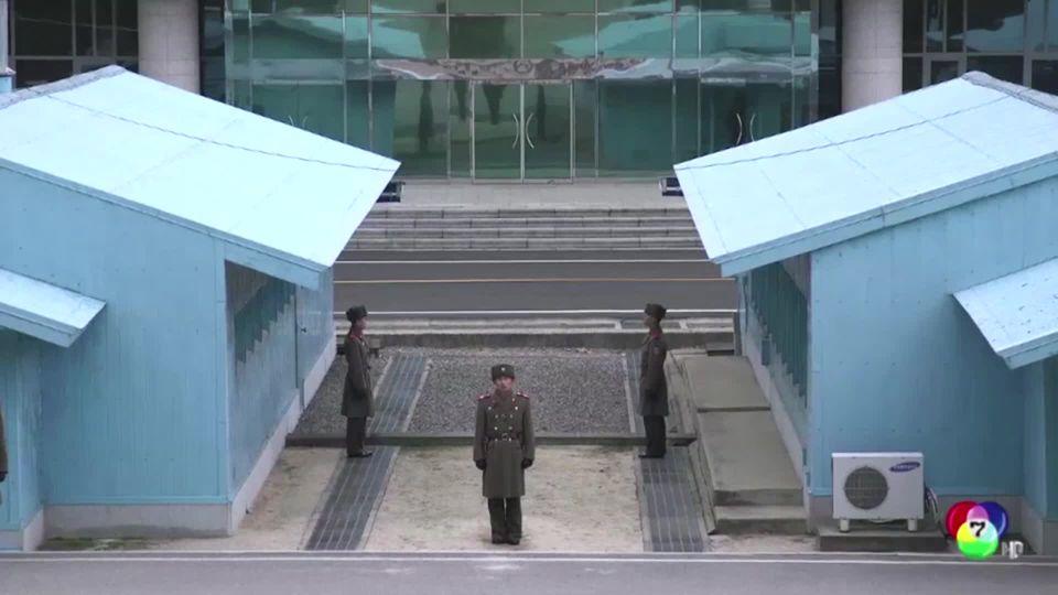 ยิงปะทะกันบริเวณชายแดนเกาหลีเหนือ-เกาหลีใต้