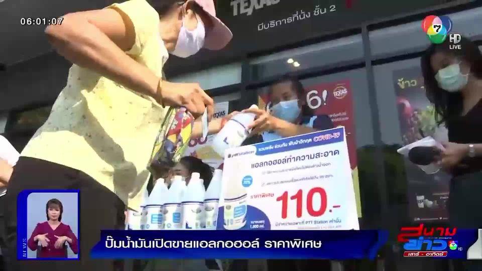 ไทยช่วยไทย! ปั๊มน้ำมันหลายแห่งเปิดขายแอลกอฮอล์ ราคาพิเศษ ให้ประชาชน
