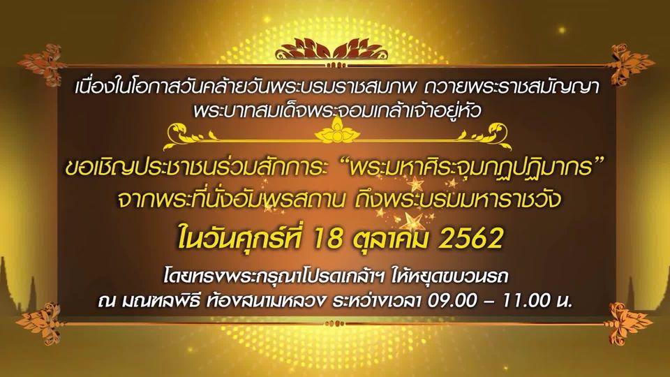 ขอเชิญประชาชน ร่วมสักการะ พระมหาศิระจุมภฏปฏิมากร ตลอดเส้นทางถนนราชดำเนิน เนื่องในวันคล้ายวันพระบรมราชสมภพ พระบาทสมเด็จพระจอมเกล้าเจ้าอยู่หัว วันที่ 18 ตุลาคม 2562