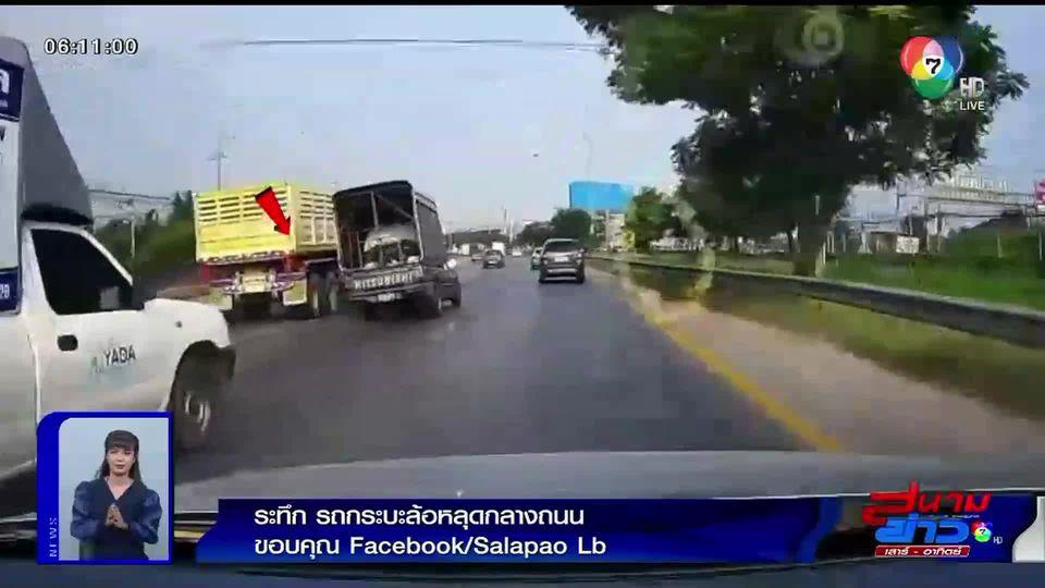 ภาพเป็นข่าว : ลุ้นใจหายใจคว่ำ! รถกระบะขับมาดีๆ เกิดล้อหลุดกลางถนน