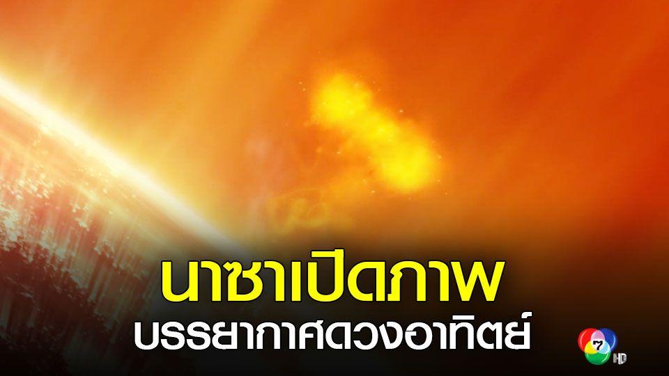 นาซาเปิดภาพการระเบิดของอนุภาพจากดวงอาทิตย์ที่ใกล้ที่สุดครั้งแรกตั้งแต่สำรวจมา