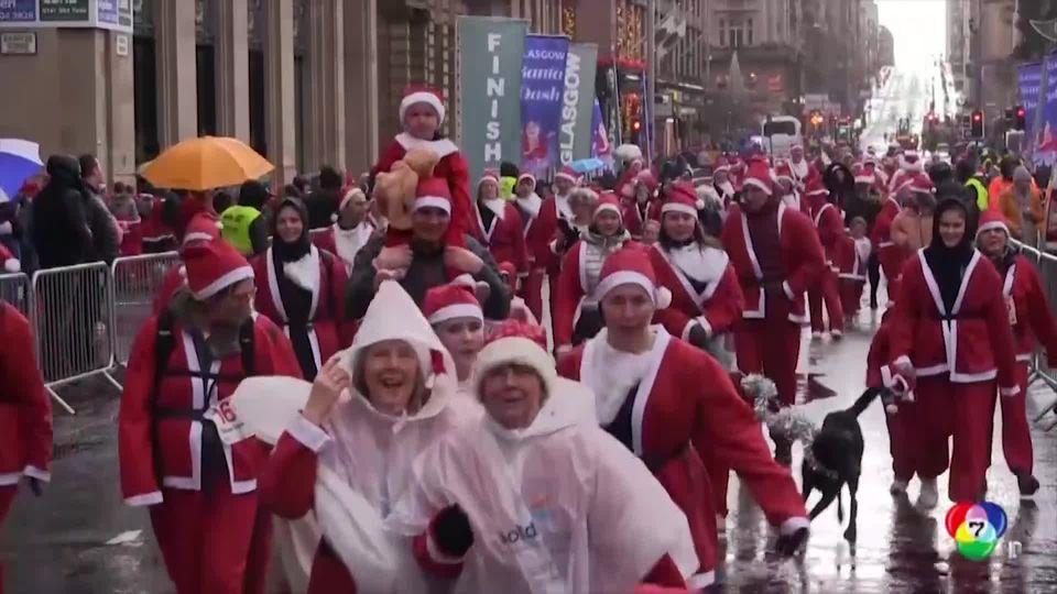 สก็อตแลนด์จัดวิ่งการกุศลชุดซานตาคลอส หาเงินช่วยเหลือผู้สูงอายุ